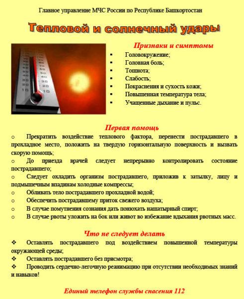 Памятка--Тепловой-и-солнечный-удары